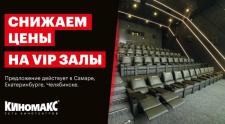 «Киномакс» снижает цены на билеты в VIP-залы!