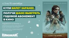 Купи билет заранее на к/ф «Дюна» – получи годовой абонемент в кино
