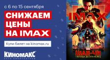 «Киномакс» снижает цены на билеты в IMAX!