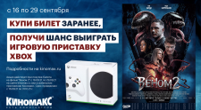 Купи билет заранее на к/ф «Веном 2» – получи игровую приставку XBOX