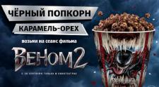 """Попробуй чёрный попкорн """"Карамель-Орех"""" - возьми на сеанс """"Веном 2"""""""
