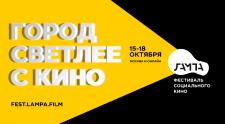 В октябре Киномакс засияет жизнеутверждающими фильмами «ЛАМПЫ»!